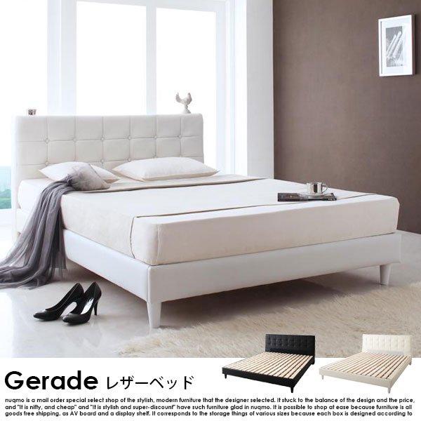 モダンレザーベッド Geradの商品写真