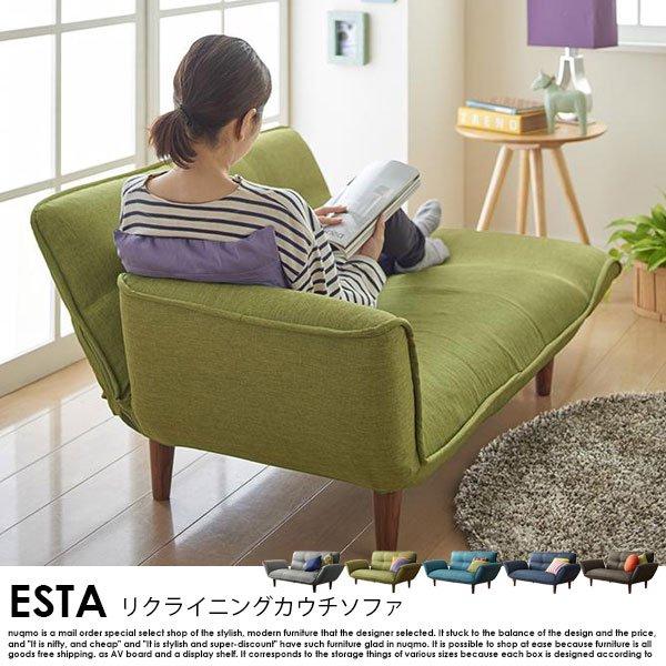 日本製カウチソファ Esta【エスタ】ファブリックタイプ の商品写真その10