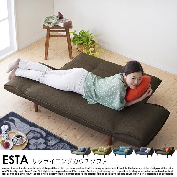 日本製カウチソファ Esta【エスタ】ファブリックタイプ の商品写真その11