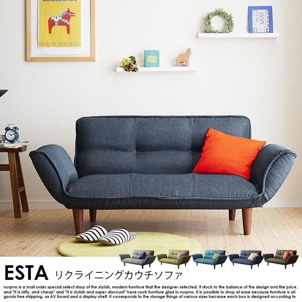 日本製カウチソファ Esta【エスタ】ファブリックタイプ の商品写真その5