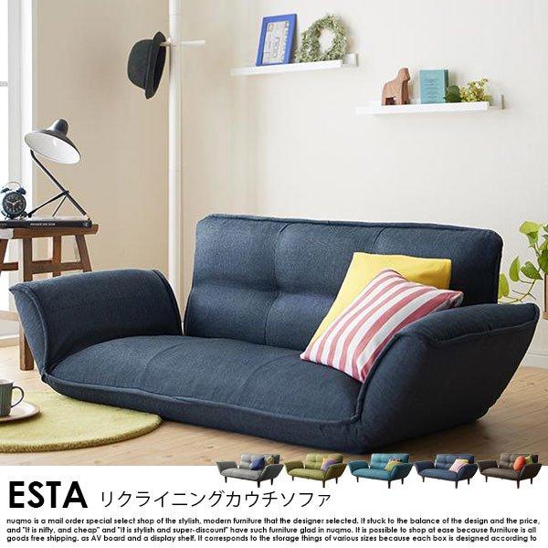日本製カウチソファ Esta【エスタ】ファブリックタイプ の商品写真その6