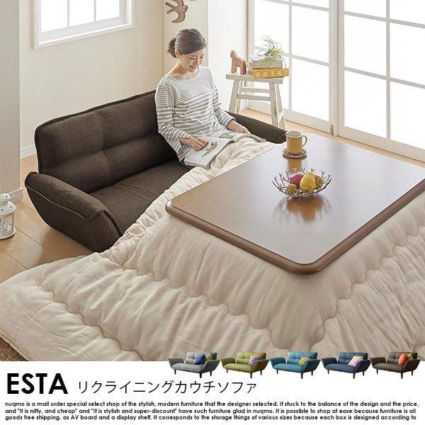 日本製カウチソファ Esta【エスタ】ファブリックタイプ の商品写真その7