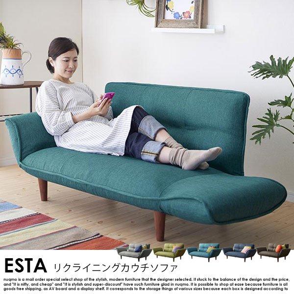 日本製カウチソファ Esta【エスタ】ファブリックタイプ の商品写真その8