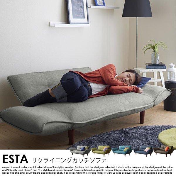 日本製カウチソファ Esta【エスタ】ファブリックタイプ の商品写真その9