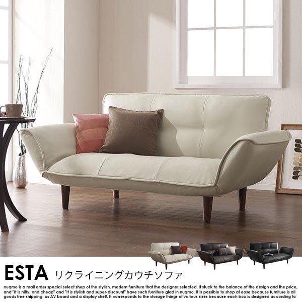 日本製カウチソファ Esta【エスタ】レザータイプの商品写真大