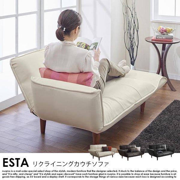 日本製カウチソファ Esta【エスタ】レザータイプ の商品写真その10