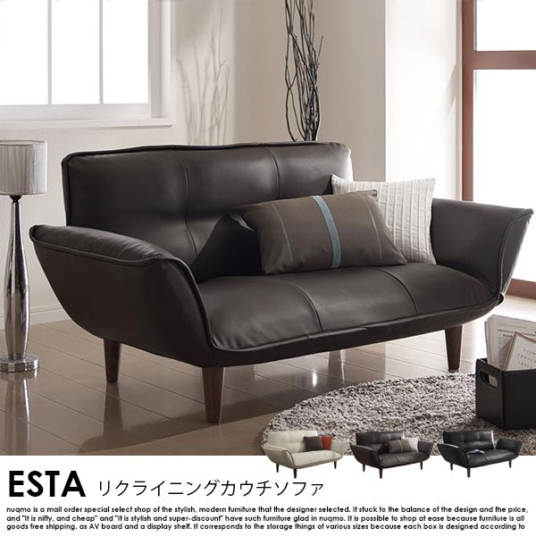 日本製カウチソファ Esta【エスタ】レザータイプ の商品写真その2
