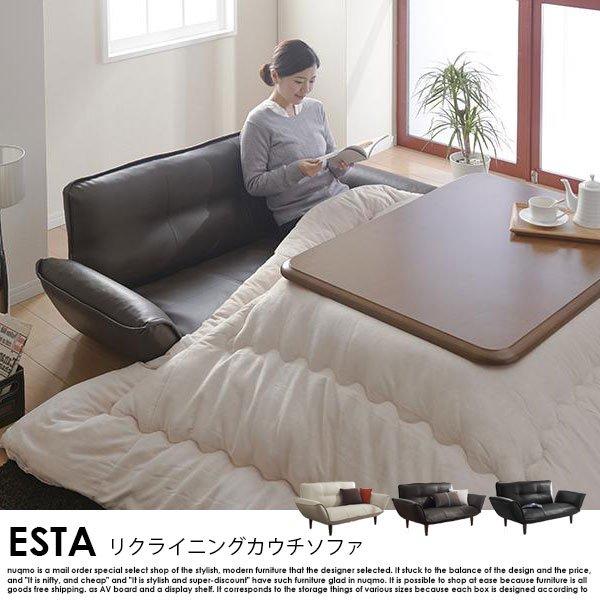日本製カウチソファ Esta【エスタ】レザータイプ の商品写真その6