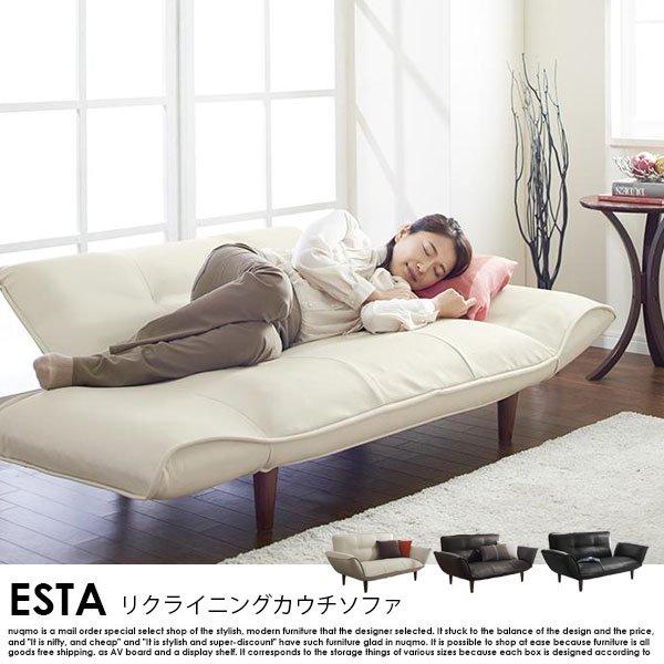 日本製カウチソファ Esta【エスタ】レザータイプ の商品写真その9