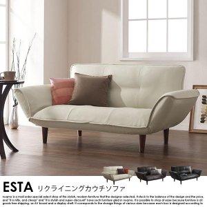 日本製カウチソファ Esta【の商品写真