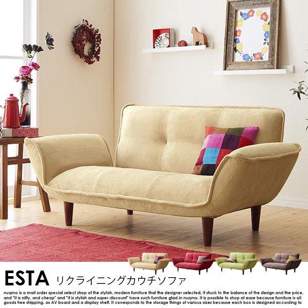 日本製カウチソファ Esta【エスタ】マイクロファイバータイプの商品写真その1