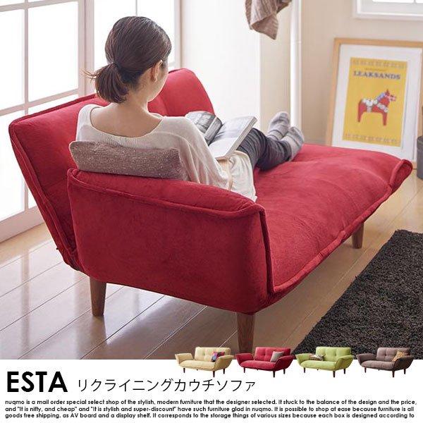 日本製カウチソファ Esta【エスタ】マイクロファイバータイプ の商品写真その11