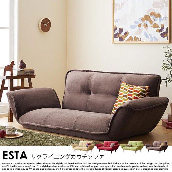 日本製カウチソファ Esta【エスタ】マイクロファイバータイプ の商品写真その6