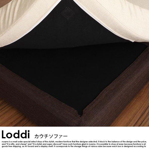 カウチソファ Loddi【ロッディ】オットマン付き の商品写真その10