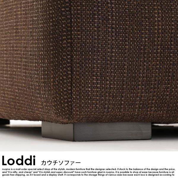 カウチソファ Loddi【ロッディ】オットマン付き の商品写真その11