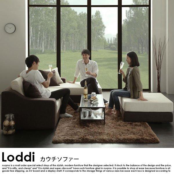 カウチソファ Loddi【ロッディ】オットマン付き の商品写真その2