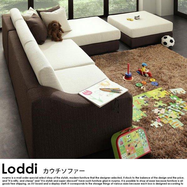 カウチソファ Loddi【ロッディ】オットマン付き の商品写真その3