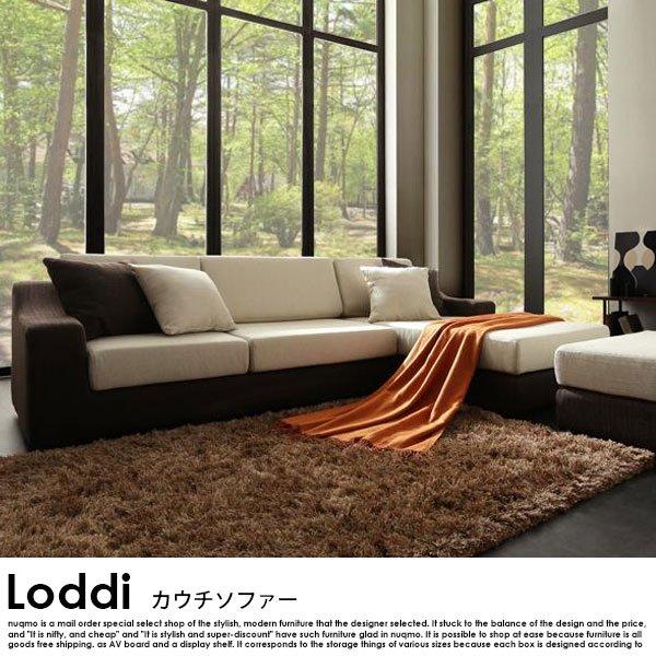 カウチソファ Loddi【ロッディ】オットマン付き の商品写真その5