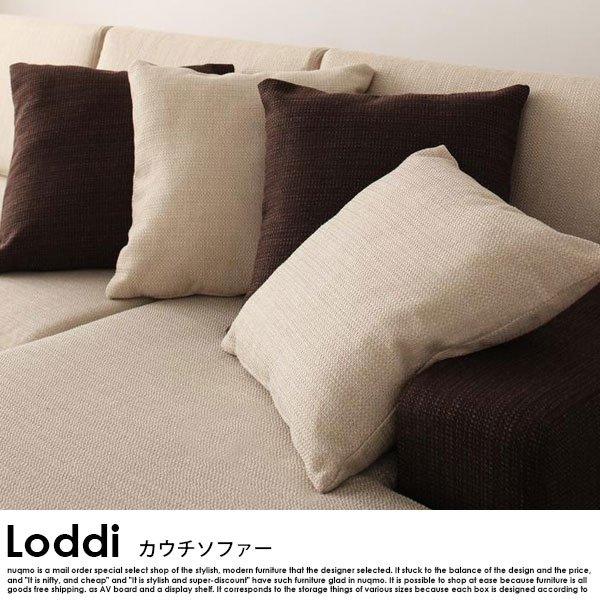 カウチソファ Loddi【ロッディ】オットマン付き の商品写真その8