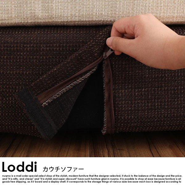 カウチソファ Loddi【ロッディ】オットマン付き の商品写真その9
