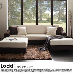 カウチソファ Loddi【ロッディ】オットマン付きの商品写真