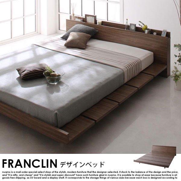 北欧ベッド ローベッド FRANCLIN【フランクリン】フレームのみ クイーンの商品写真大