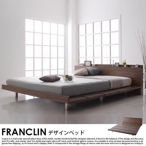 北欧ベッド ローベッド FRANCLIN【フランクリン】フレームのみ クイーンの商品写真その1