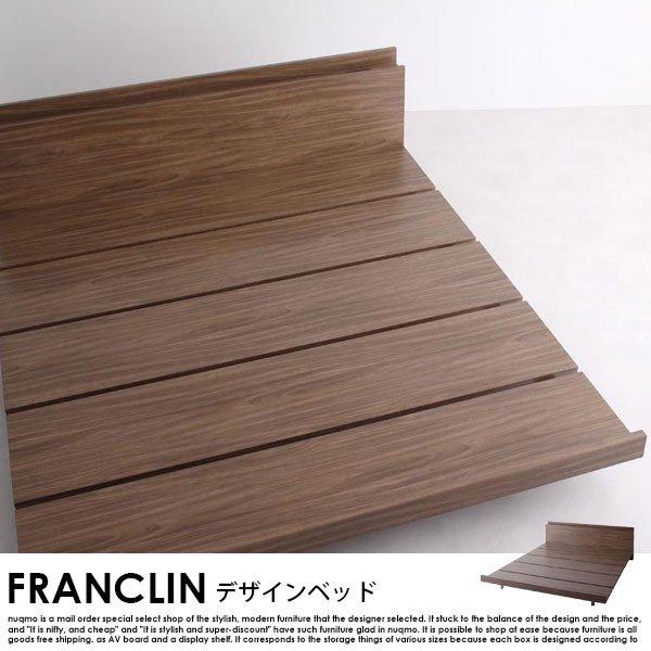 北欧ベッド ローベッド FRANCLIN【フランクリン】フレームのみ クイーン の商品写真その2