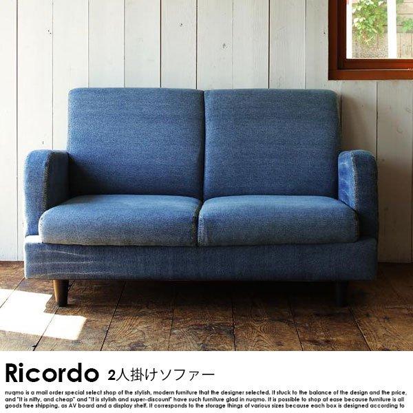 西海岸テイストヴィンテージ Ricordo【リコルド】ジーンズソファ 2人掛けソファの商品写真その1