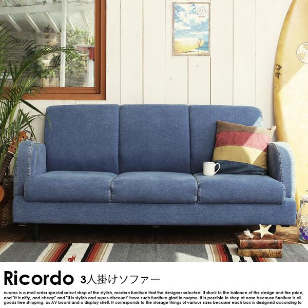 西海岸テイストヴィンテージ Ricordo【リコルド】ジーンズソファ 3人掛けソファの商品写真その1