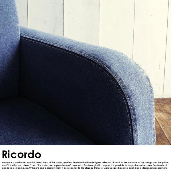 西海岸テイストヴィンテージ Ricordo【リコルド】ジーンズソファ 3人掛けソファ の商品写真その4