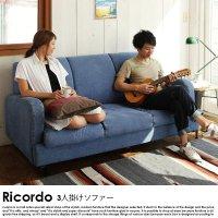 西海岸テイストヴィンテージ Ricordo【リコルド】ジーンズソファ 3人掛けソファの商品写真