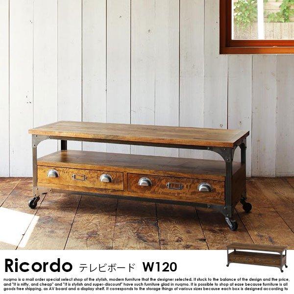西海岸テイストヴィンテージ Ricordo【リコルド】リビングボード(w120)の商品写真大