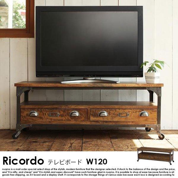 西海岸テイストヴィンテージ Ricordo【リコルド】リビングボード(w120)の商品写真その1