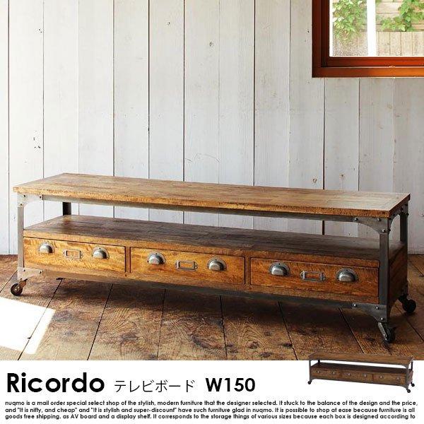 西海岸テイストヴィンテージ Ricordo【リコルド】リビングボード(w150)の商品写真大