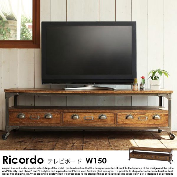 西海岸テイストヴィンテージ Ricordo【リコルド】リビングボード(w150)の商品写真その1