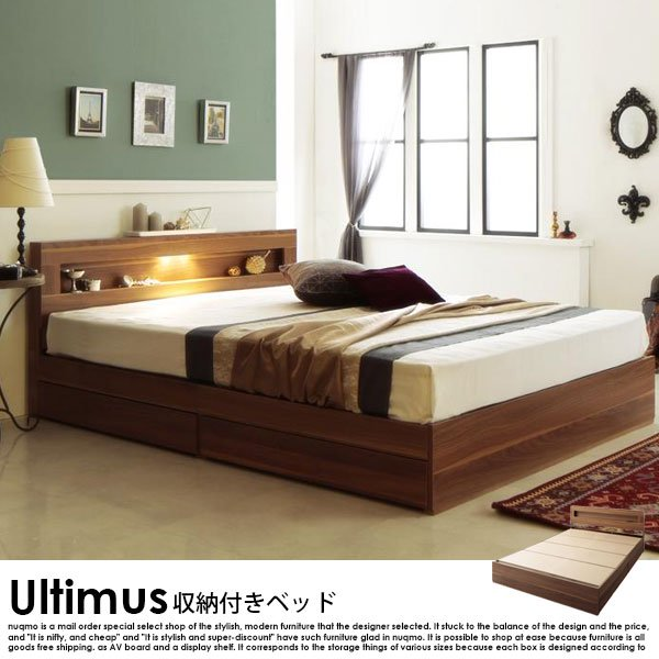 収納ベッド Ultimus【ウルティムス】プレミアムポケットコイルマットレス付 セミダブル