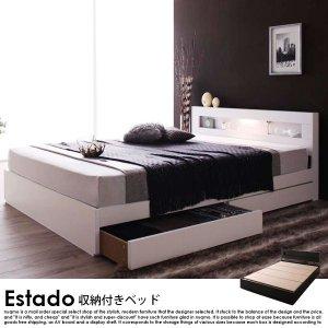 収納ベッド Estado【エスの商品写真
