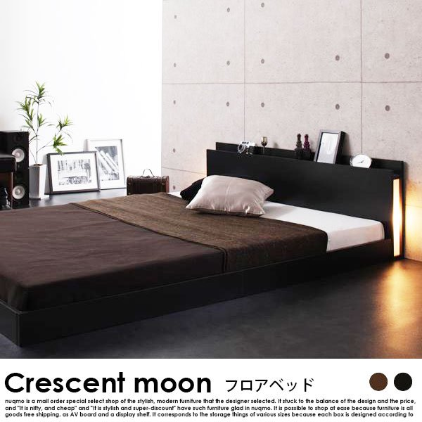 フロアベッド Crescent moon【クレセントムーン】プレミアムポケットコイルマットレス付 セミダブルの商品写真その1