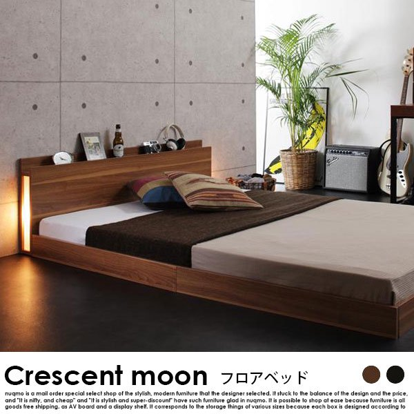 フロアベッド Crescent moon【クレセントムーン】国産カバーポケットコイルマットレス付 ダブルの商品写真大