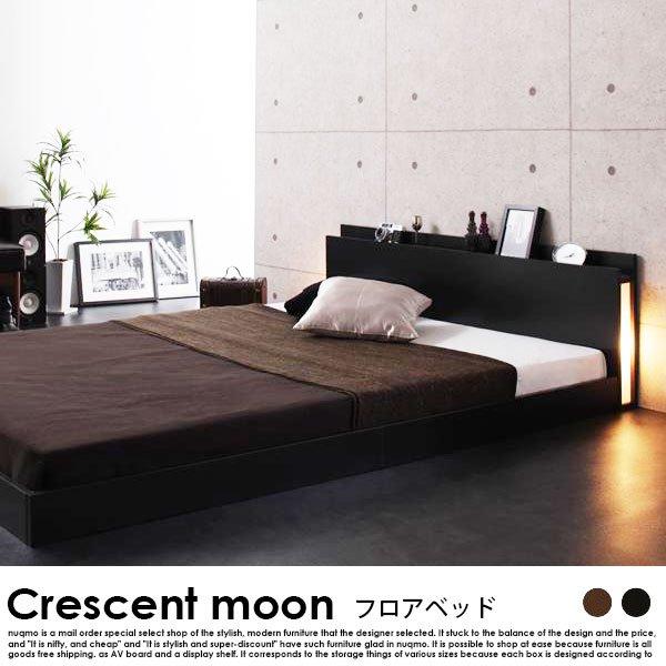 フロアベッド Crescent moon【クレセントムーン】国産カバーポケットコイルマットレス付 ダブルの商品写真その1