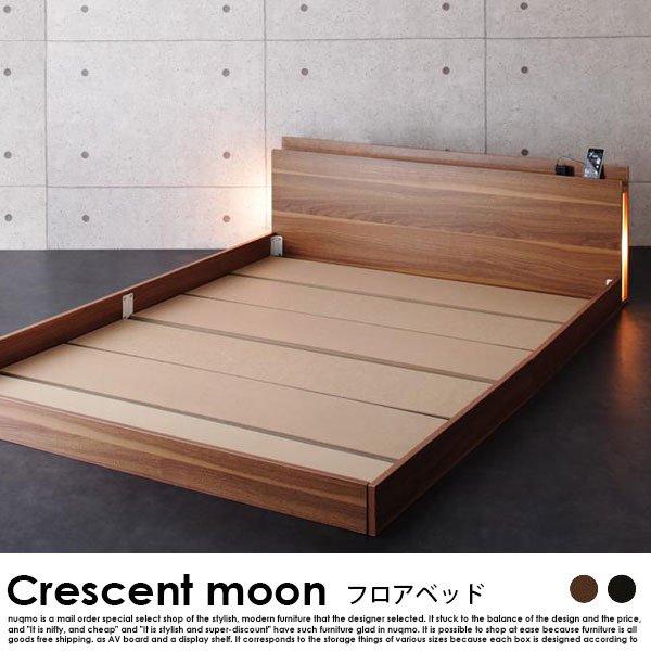 フロアベッド Crescent moon【クレセントムーン】国産カバーポケットコイルマットレス付 ダブル の商品写真その4