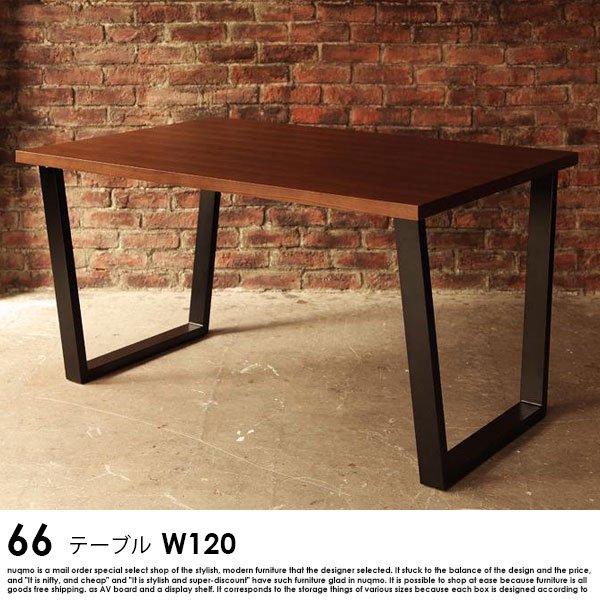 西海岸スタイルリビングダイニングセット 66【ダブルシックス】 テーブル(W120) 【沖縄・離島も送料無料】