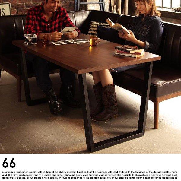 ブルックリンスタイルリビングダイニングセット 66【ダブルシックス】 テーブル(W120) 【沖縄・離島も送料無料】 の商品写真その4