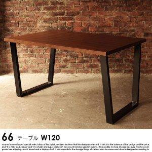 ブルックリンスタイルリビングダイニングセット 66【ダブルシックス】 テーブル(W120)