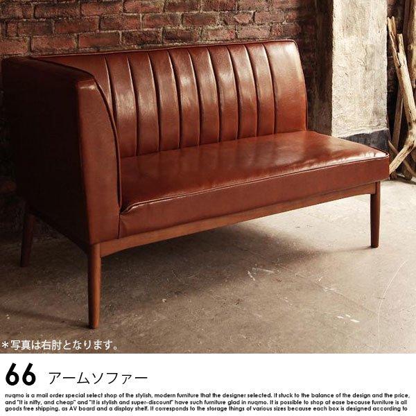 ブルックリンスタイルソファ 66【ダブルシックス】 レザーアームソファの商品写真大