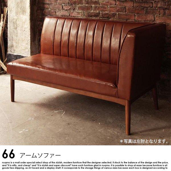 ブルックリンスタイルソファ 66【ダブルシックス】 レザーアームソファの商品写真その1