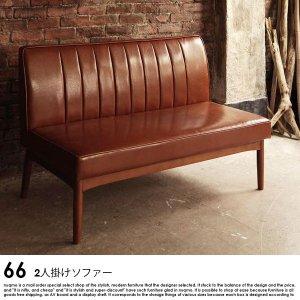 ブルックリンスタイルソファ 66【ダブルシックス】 レザーバックレストソファ