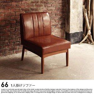 ブルックリンスタイルソファ 66【ダブルシックス】 チェア