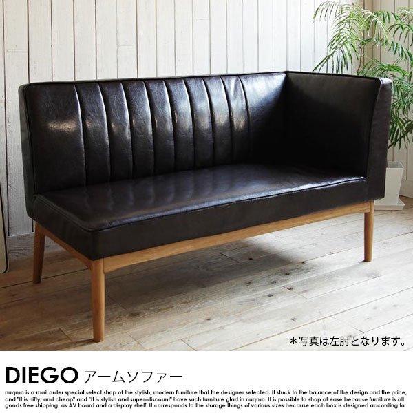 西海岸スタイルリビングダイニングセット DIEGO【ディエゴ】4点セット(テーブル+ソファ1脚+アームソファ1脚+ベンチ1脚)(W120cm) の商品写真その5